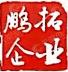 上海拓鹏实业有限公司